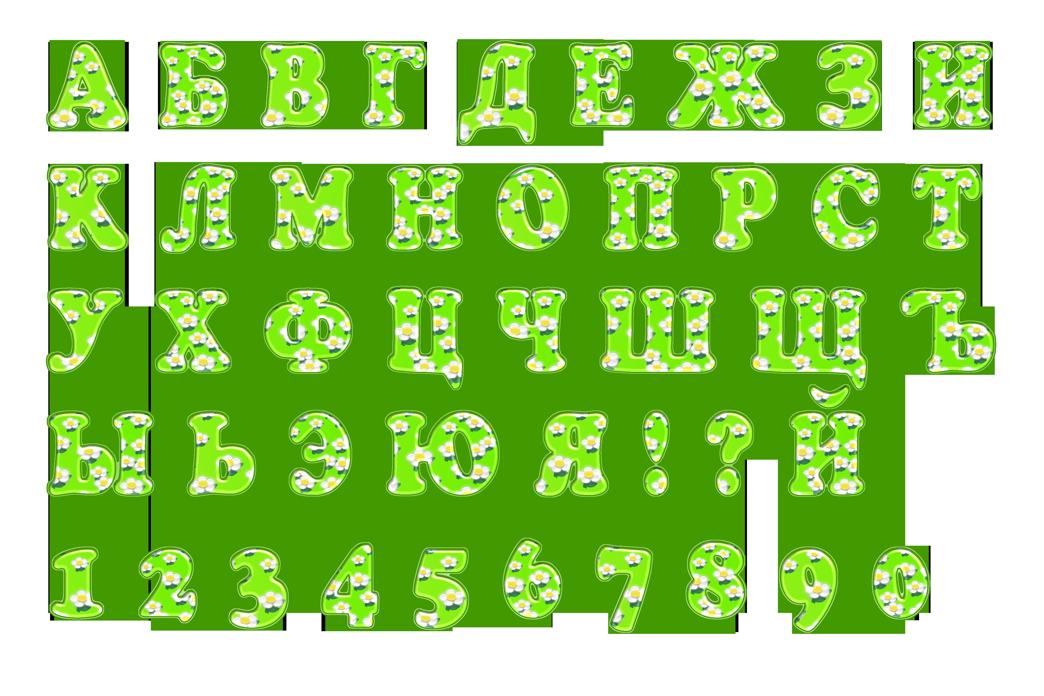 Буквы и цифры из фетра