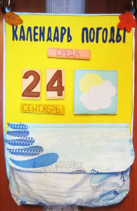 Календарь погоды для детей